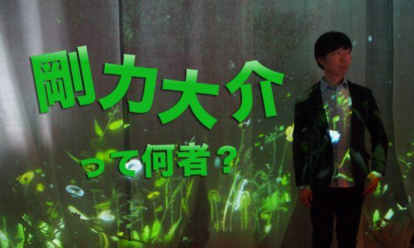 剛力大介@ブログ収益化&サロン集客コンサルタント
