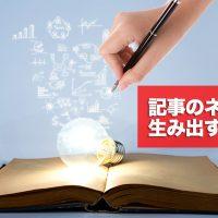 【保存版】ブログ記事のネタを無限に生み出す具体的な3ステップ