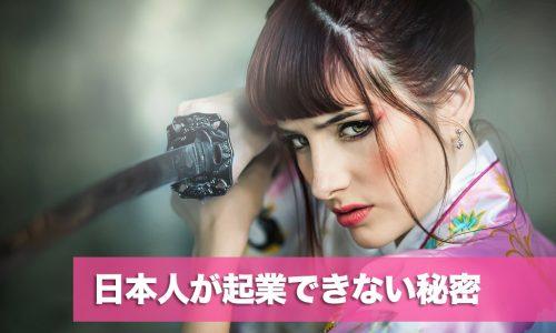 ぶっこみジャパニーズに見る日本人が起業するために必要なこと