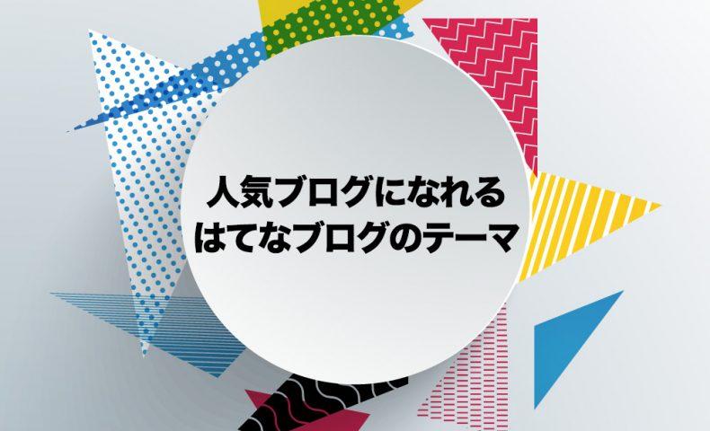 はてなブログで人気になれるおすすめデザインテーマのNo.1はこれ!