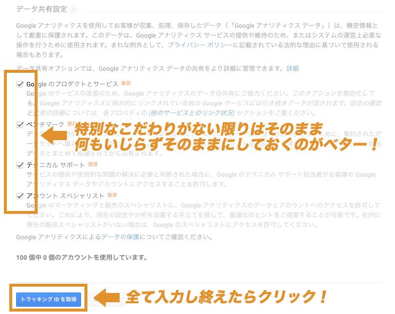 はてなブログにGoogleアナリティクスを設定する手順