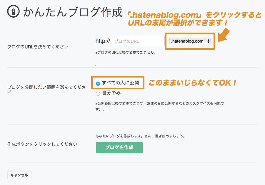 はてなブログの始め方【2017年版】