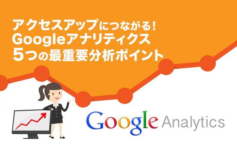 初心者ブロガーのためのGoogleアナリティクスの見方と使い方5選
