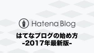 はてなブログの始め方【2017年最新版】
