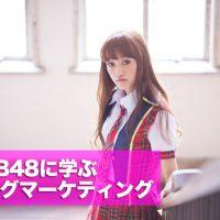 AKB48に学ぶブログ収益化の批判を0にするマーケティング手法